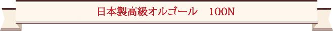 日本製高級オルゴール100N