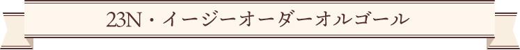 23N・イージーオーダーオルゴール