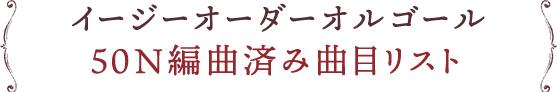 イージーオーダーオルゴール 50N編曲済み曲目リスト