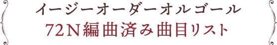 イージーオーダーオルゴール 72N編曲済み曲目リスト