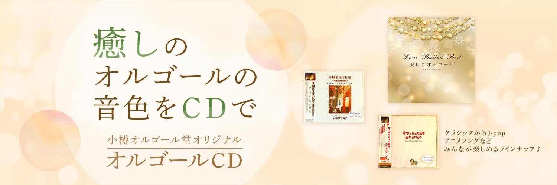 癒しの オルゴールの 音色をCDで 小樽オルゴール堂オリジナル オルゴールCD