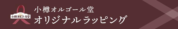 小樽オルゴール堂  オリジナルラッピング